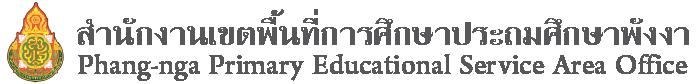 สพป.พังงา Logo